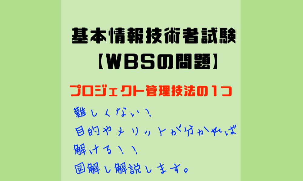 WBSの問題の解説