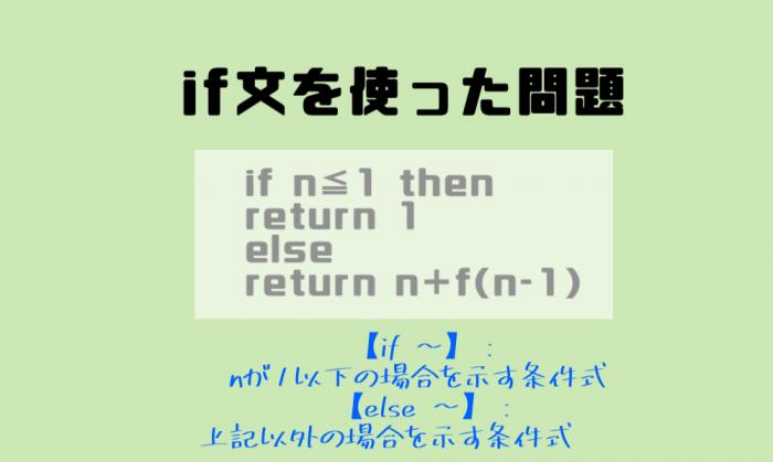 if文を使った問題