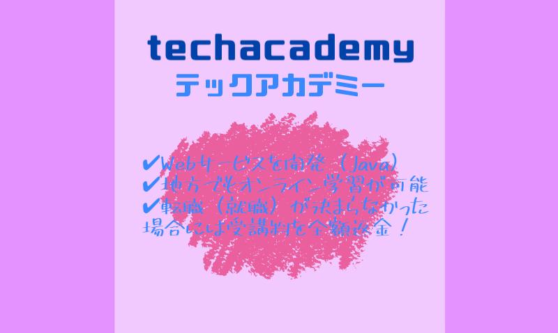 テックアカデミー
