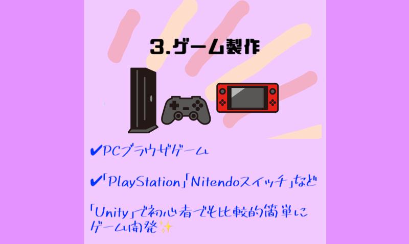 3.ゲーム製作