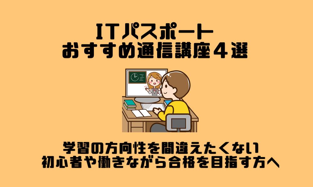 【ITパスポートおすすめ通信講座4選】学習の方向性を間違えたくない初心者や働きながら合格を目指す方へ