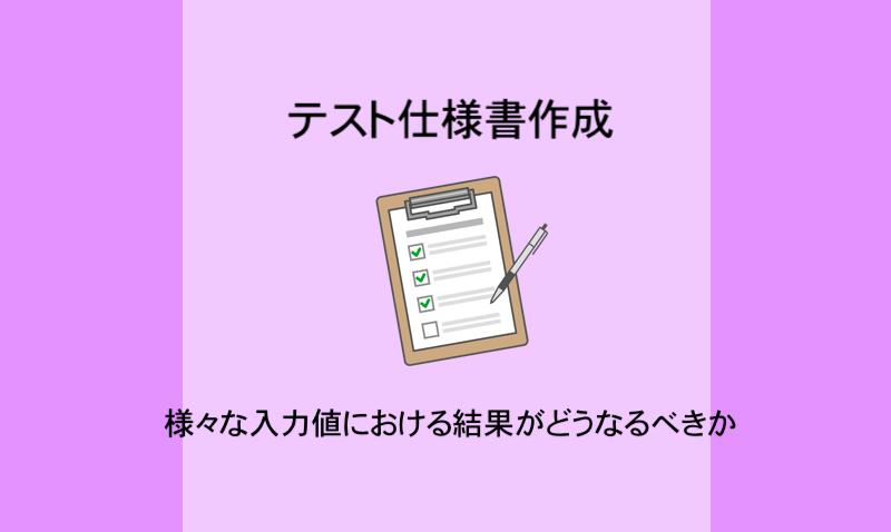 テスト仕様書作成