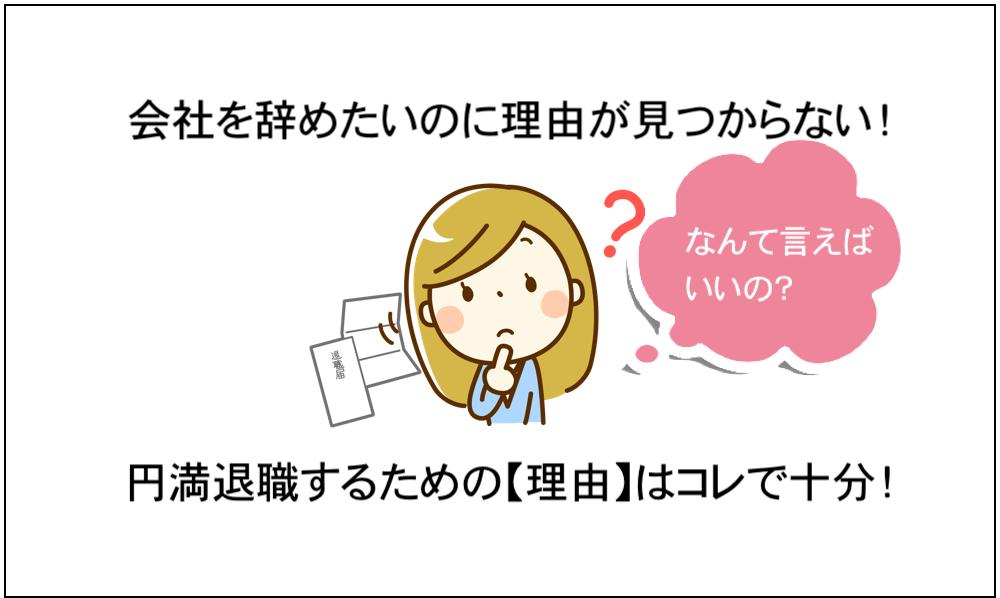 会社を辞めたいのに理由が見つからない!円満退職するための【理由】はコレで十分!