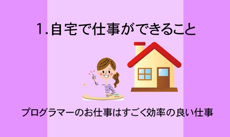 1.自宅で仕事ができること