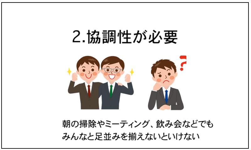 2.協調性が必要