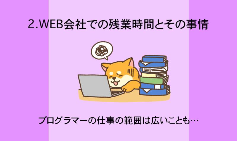 2.WEB会社での残業時間とその事情