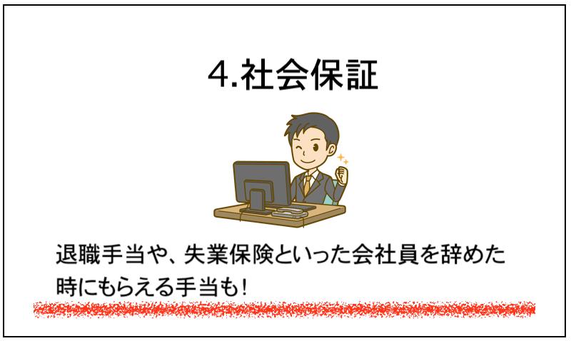 4.社会保証