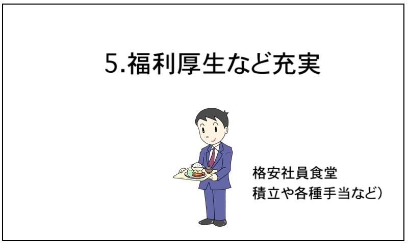 5.福利厚生など充実(積立や各種手当など)