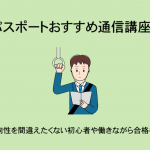 ITパスポートおすすめ通信講座4選