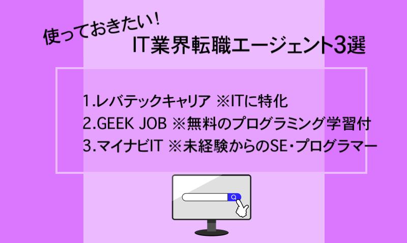 IT系転職エージェント3選