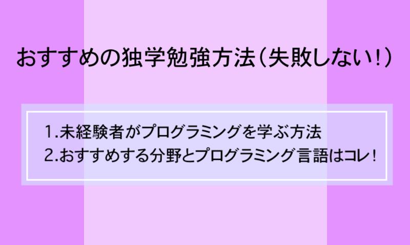 おすすめの独学勉強方法(失敗しない!)