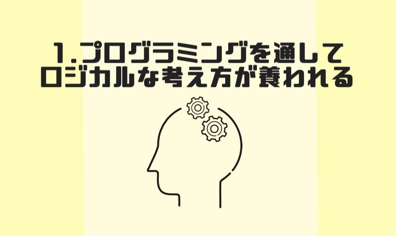1.プログラミングを通してロジカルな考え方が養われる(論理的思考能力)
