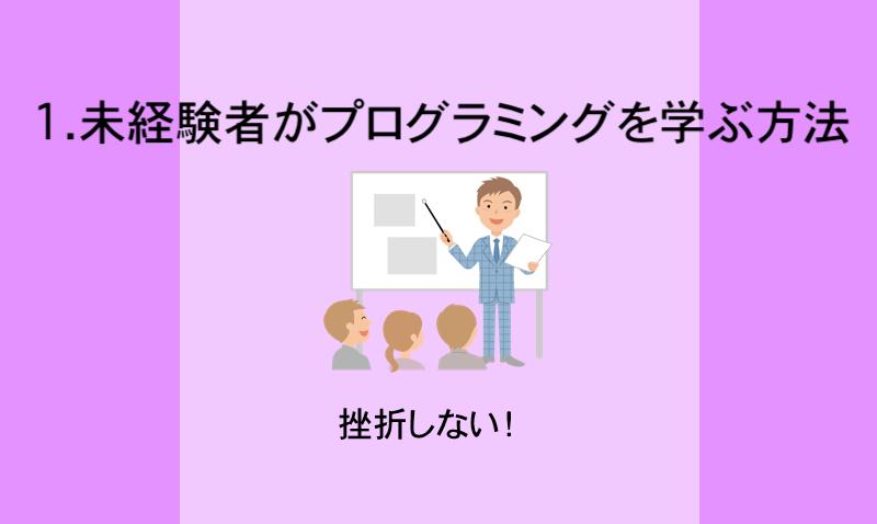1.未経験者がプログラミングを学ぶ方法