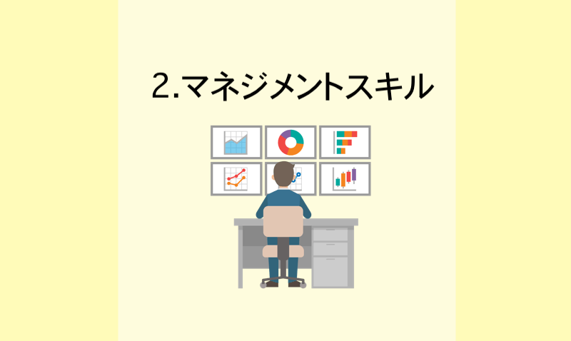 2.マネジメントスキル
