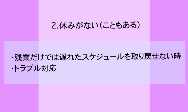 2.休みがない(こともある)