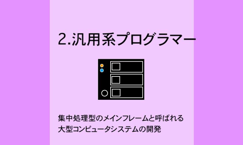 2.汎用系プログラマー