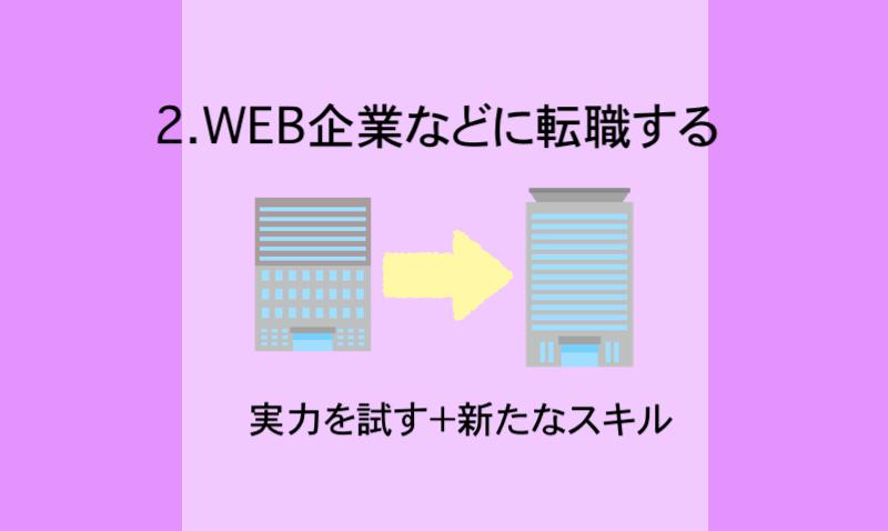 2.WEB企業などに転職する(実力を試す+新たなスキル)