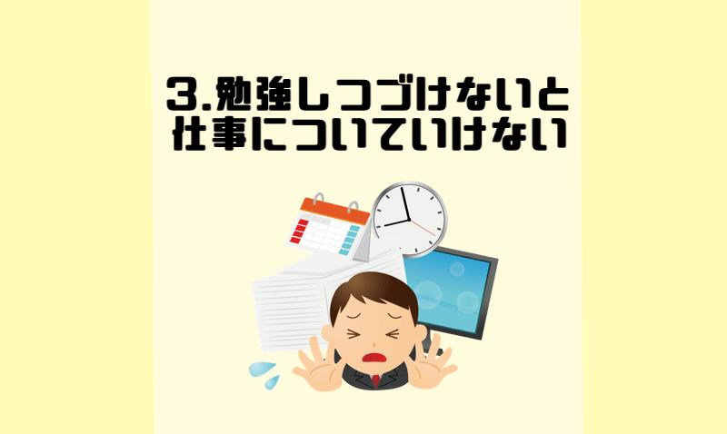 3.勉強しつづけないと仕事についていけない