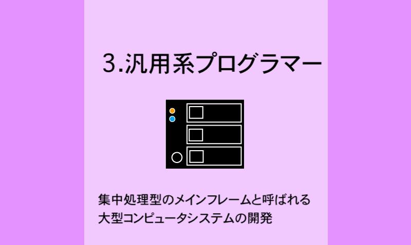 3.汎用系プログラマー