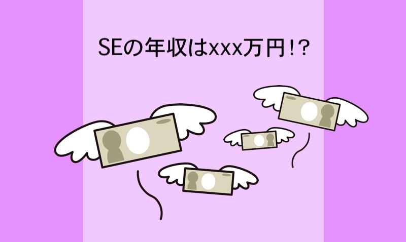 SEの年収