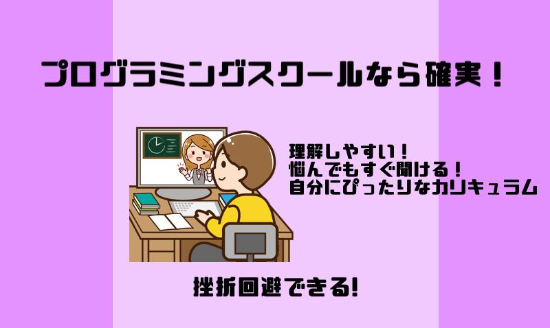 プログラミングスクールなら確実!(挫折回避できる)