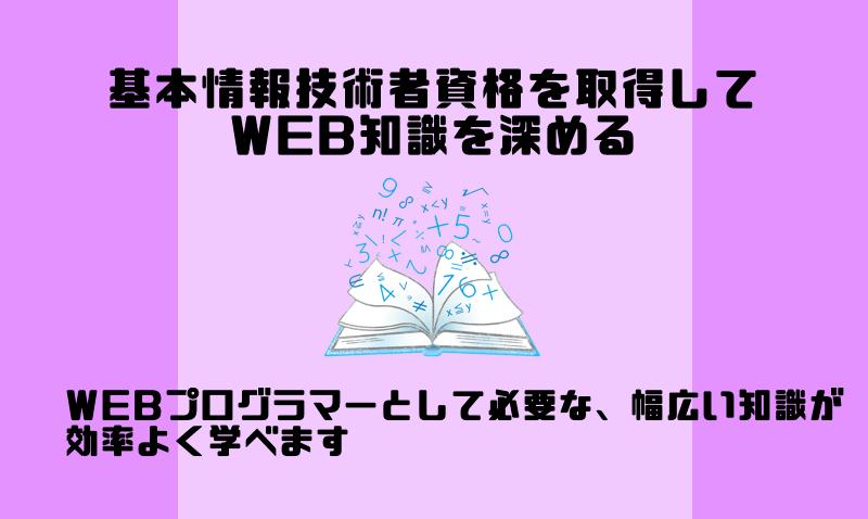 基本情報技術者資格を取得してWEB知識を深める