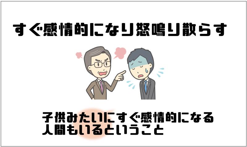 嫌な上司の特徴①:すぐ感情的になり怒鳴り散らす