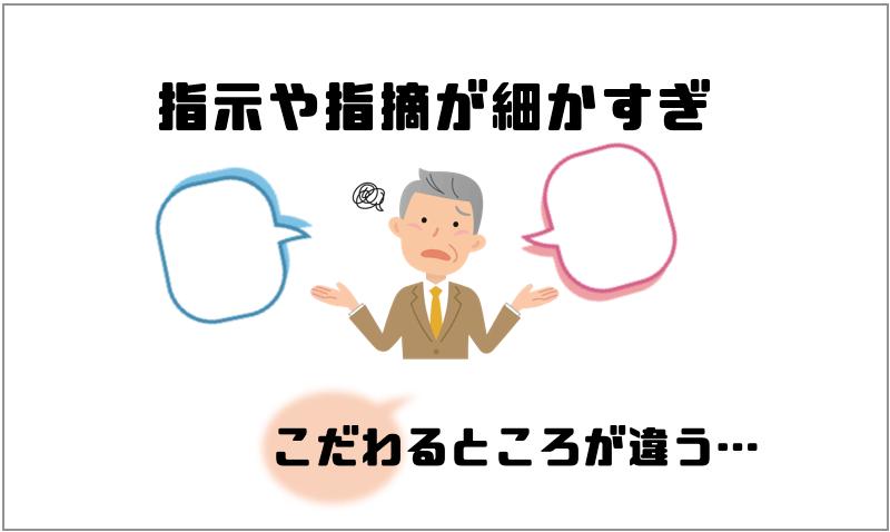 嫌な上司の特徴④:指示や指摘が細かすぎ