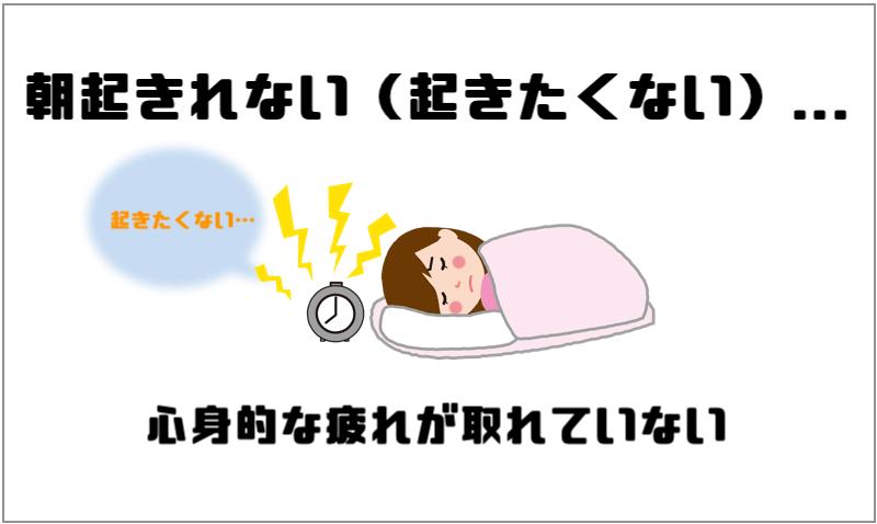 朝起きれない(起きたくない)...