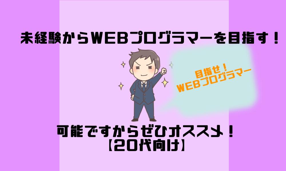 未経験からWEBプログラマーを目指すことは可能!ぜひオススメ!【20代向け】