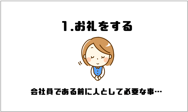 1.お礼をする