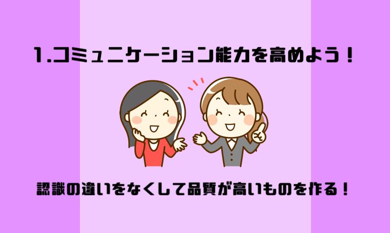 1.コミュニケーション能力を高めよう!