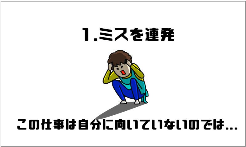 1.ミスを連発
