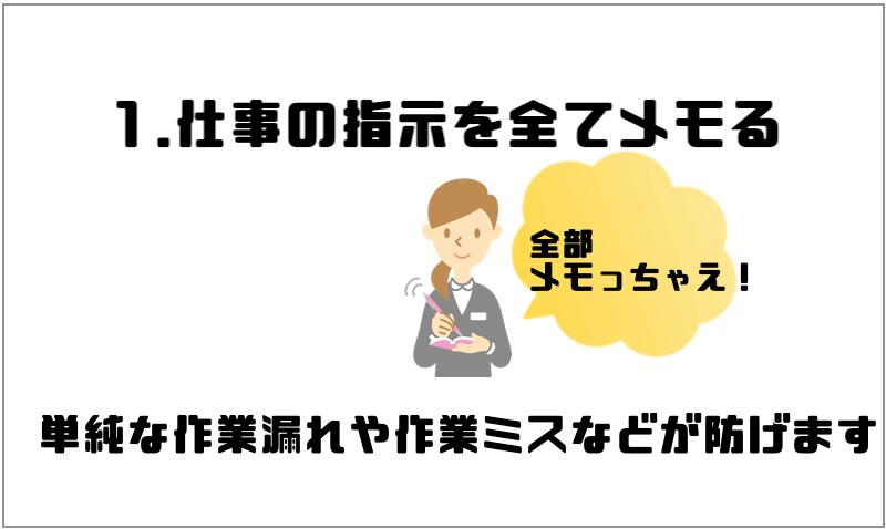 1.仕事の指示を全てメモる
