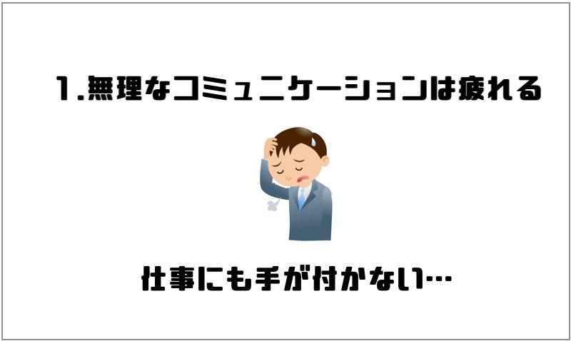 1.無理なコミュニケーションは疲れる