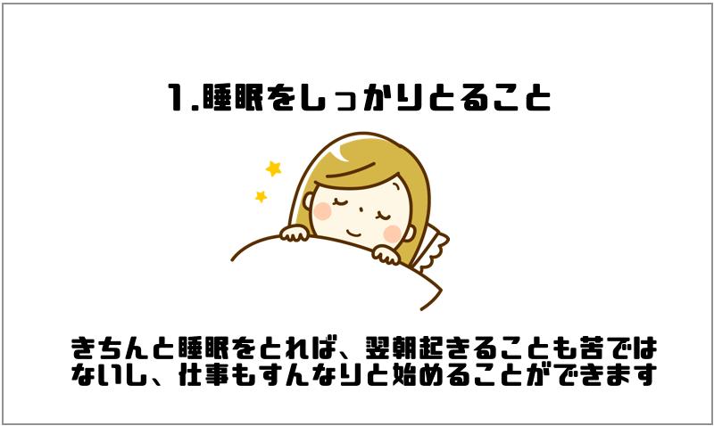 1.睡眠をしっかりとること