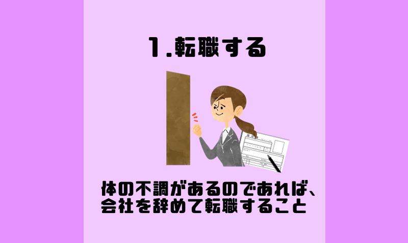 1.転職する