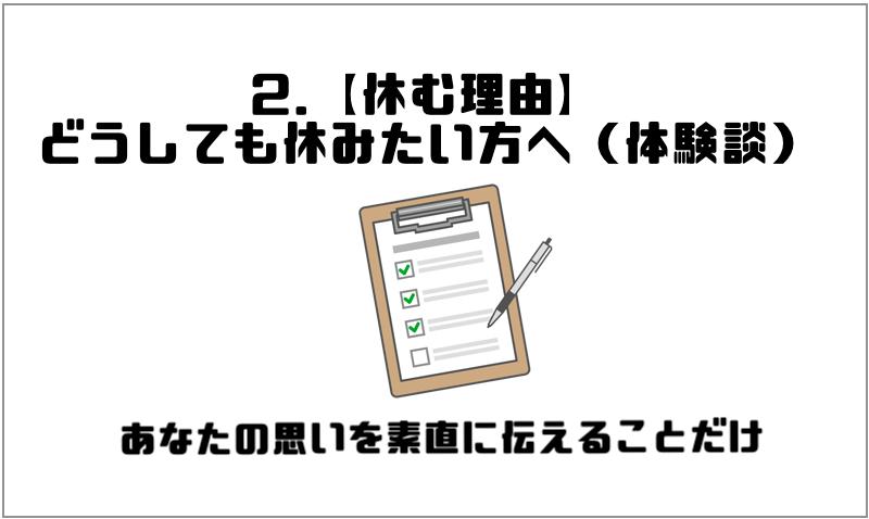 2.【休む理由】どうしても休みたい方へ(体験談)