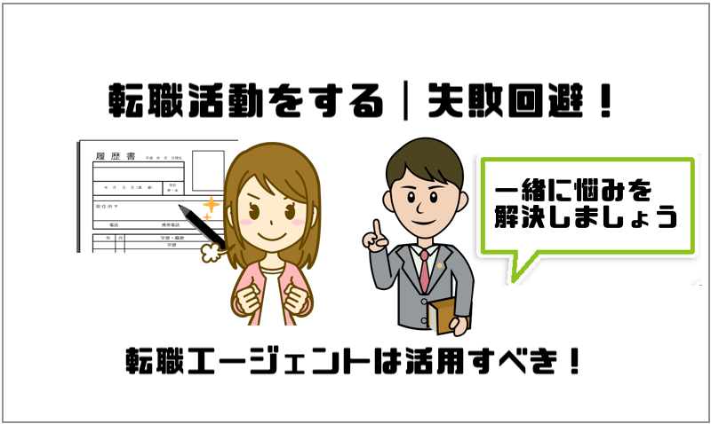2.転職活動をする|転職エージェントを活用!