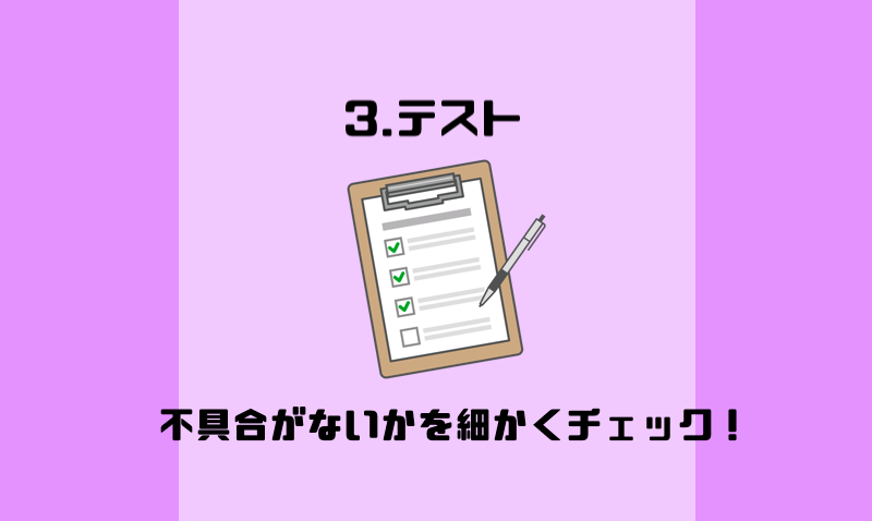 3.テスト