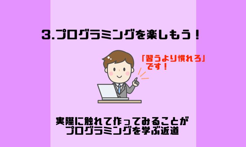 3.プログラミングを楽しもう!