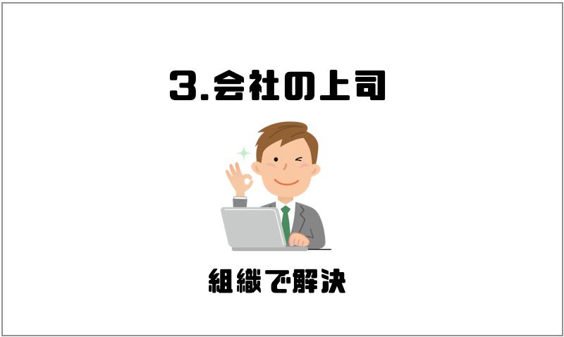 3.会社の上司|組織で解決