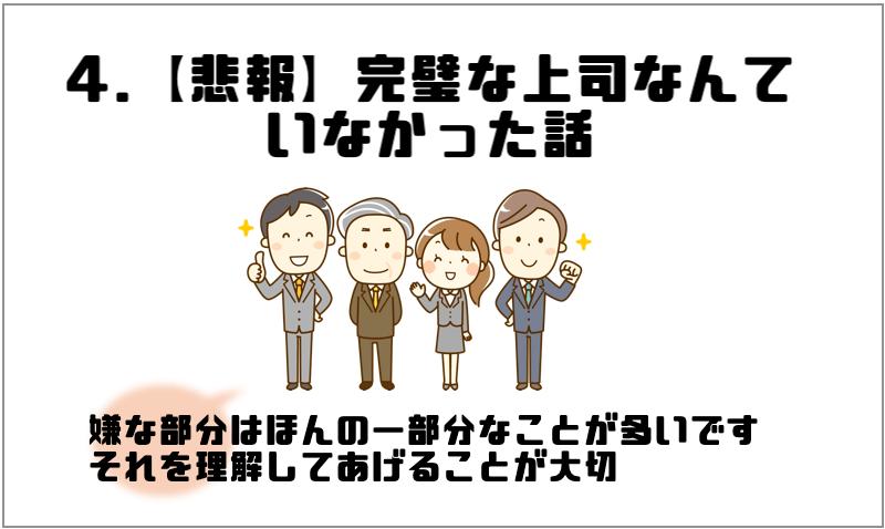 4.【悲報】完璧な上司なんていなかった話