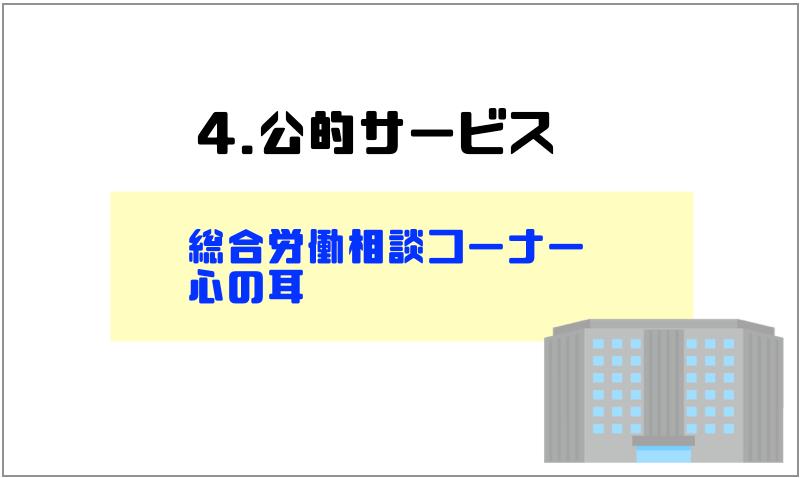 4.公的サービス