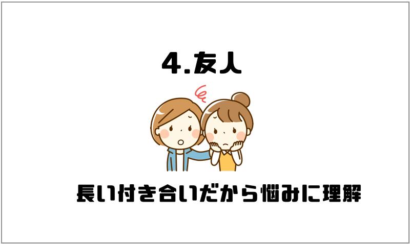4.友人|長い付き合いだから悩みに理解