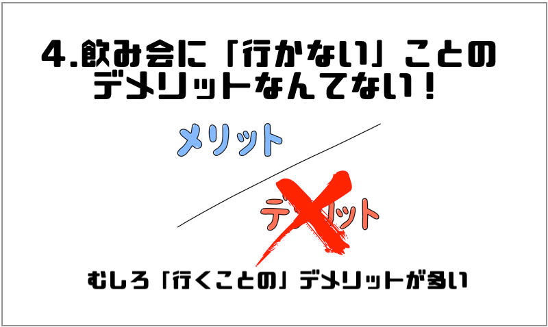 4.飲み会に行かないことのデメリットなんてない!