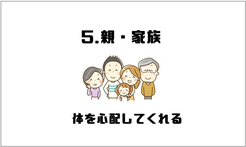 5.親・家族|体を心配してくれる