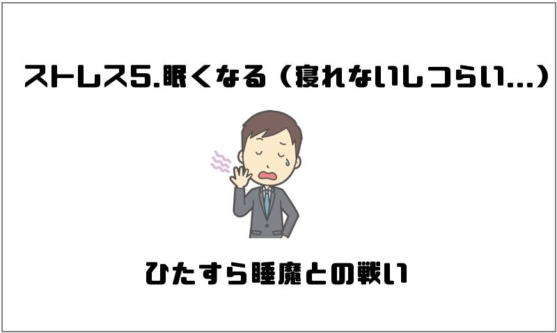 ストレス5.眠くなる(寝れないしつらい...)