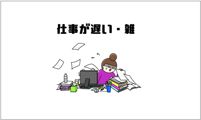 1.仕事が遅い・雑