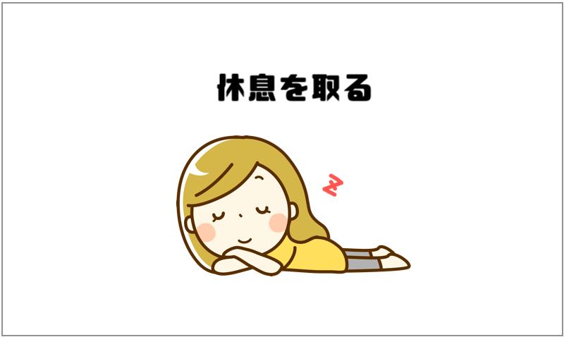 2.休息を取る